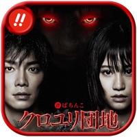 京楽(KYORAKU) ぱちんこクロユリ団地 実機アプリのアプリ詳細を見る