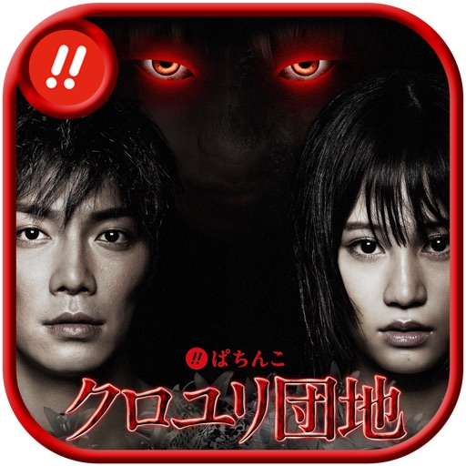ぱちんこクロユリ団地 実機アプリ