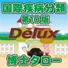国際疾病分類第10版 Delux 博士タロー for iPhone