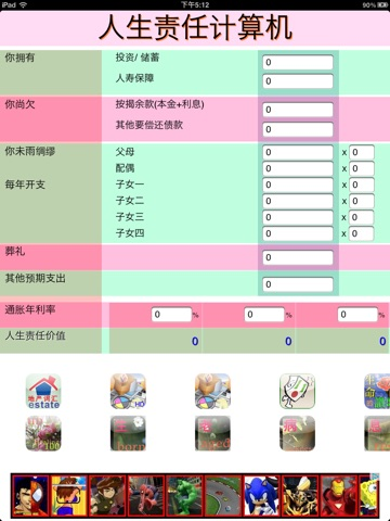 Life Duty Calculator 人生责任计算机 HD screenshot 3
