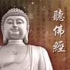 聽佛經(文字同步版) Listen Sutra (Synchronized Text)