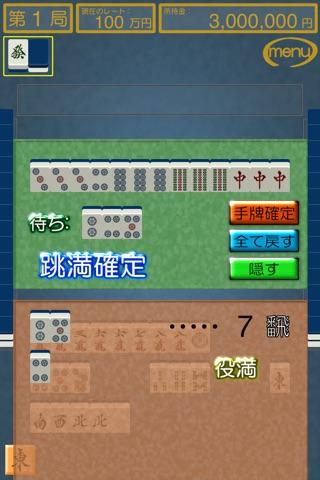 二人麻雀17打 screenshot1