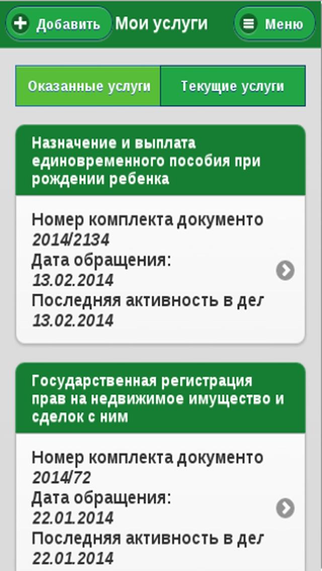 МОБИЛЬНЫЙ МФЦ. ТЮМЕНЬ.Скриншоты 3