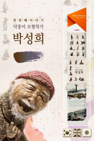 Artists in the Story : Park Sung-Hee, Korean Mulberry Paper Artist screenshot 1