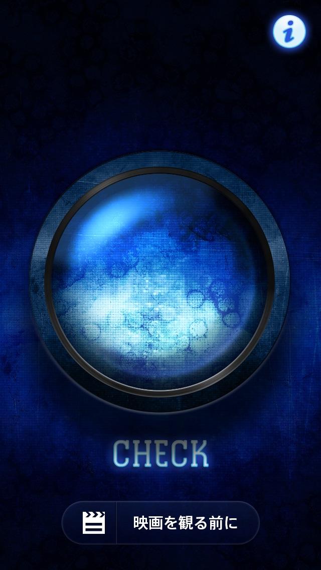 『貞子3D2』スマ4D公式アプリ~世界初の映画連動アプリを劇場で体感しよう~のスクリーンショット2