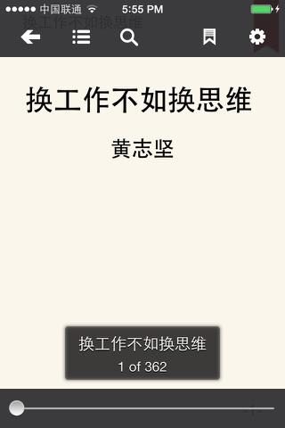 高效职场生活必读(白领职场圣经) screenshot 4