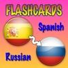 Spanish Russian Flashcards