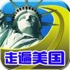 American English HD -走遍美国地道美式英语经典教材 听力口语阅读语法学习资料精华合集免费版
