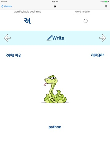Gujarati Vowels - Script and Pronunciation-ipad-1