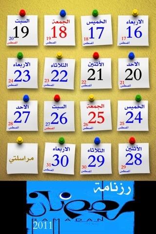 رزنامة رمضانلقطة شاشة2