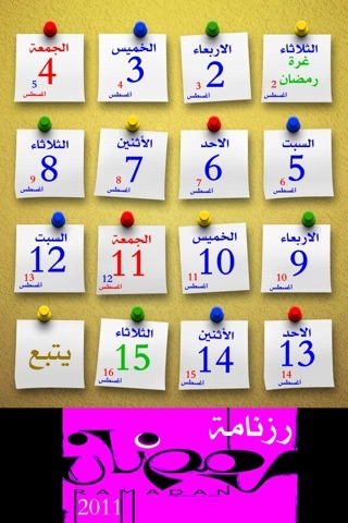 رزنامة رمضانلقطة شاشة1