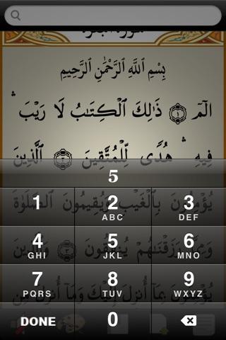 القرآن الكريـملقطة شاشة3