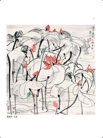 中国画鉴赏 荷风 screenshot 3