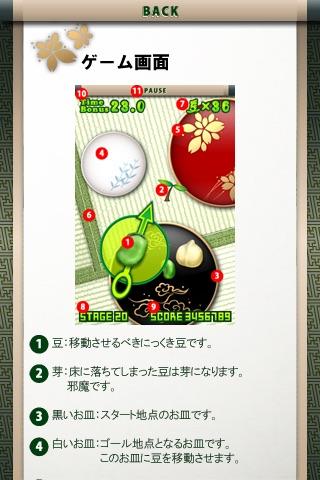 豆うつし Free screenshot 3