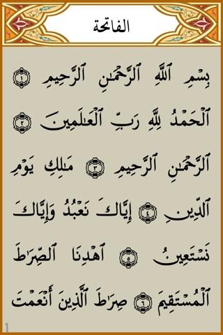 القرآن الكريـملقطة شاشة1