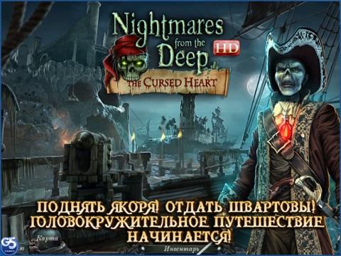 Кошмары из глубин: Проклятое сердце, Коллекционное издание HD на iPad