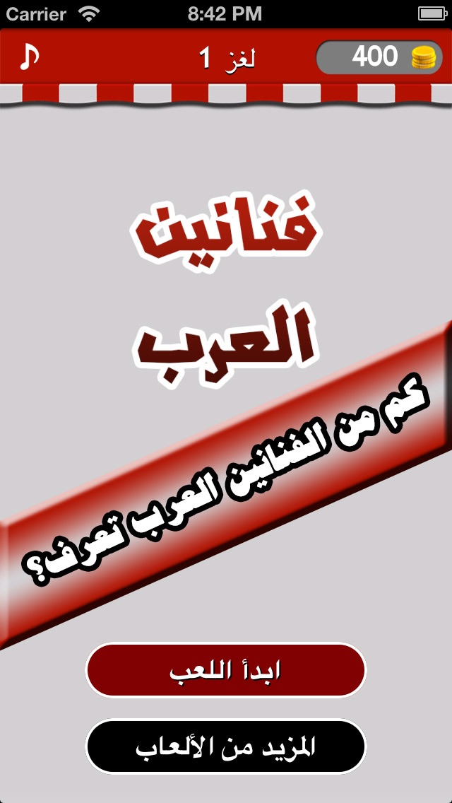 فنانين العرب -احزر من هو الفنانلقطة شاشة1