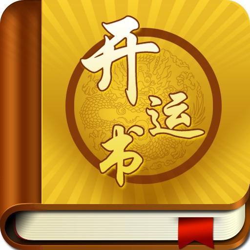 【运程走势】2012开运灵书