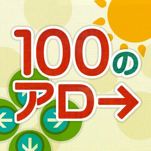 100个箭头:100arrow【越玩令你反应越快】