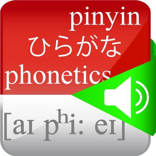 多国音标【发音学习】