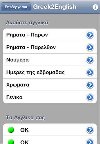 FASTspeak screenshot 4
