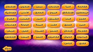 عدنان معلم القرآن لايتلقطة شاشة2