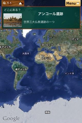 どこにある? 世界遺産編 Screenshot