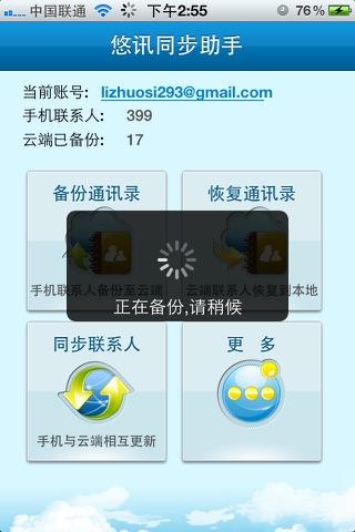 悠讯同步助手. screenshot 3