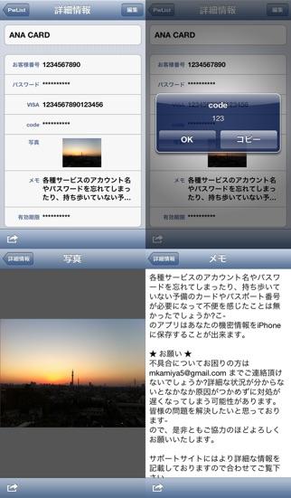PwList(パスワードリスト) screenshot1