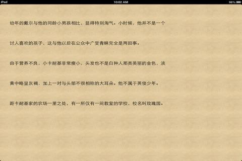 卡耐基成功全书 screenshot 3