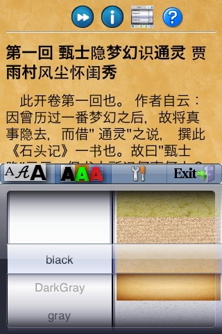 红楼梦 1-40 回 ( LoudReader ) hongloumen 四大名著 之一  sidamingzhu screenshot 3