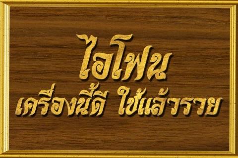 Rich Phone Thai Style screenshot 3