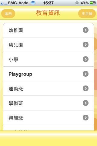 MyBB 搜尋器 (香港版) screenshot 3