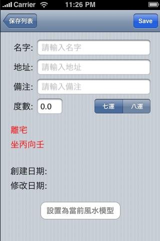 全屋吉位大搜查 screenshot 1
