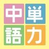 品詞別多機能単語帳 − 中国単語力 初級