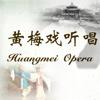 黄梅戏听唱-Huangmei Opera Set, 名家名段124首