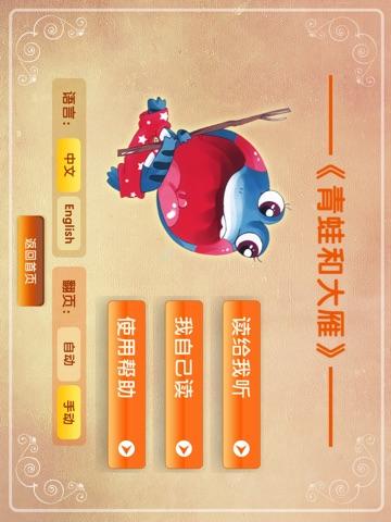 AntGoGo_青蛙和大雁(中英双语) HD screenshot 2