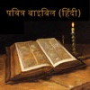 Holy Bible (Hindi)