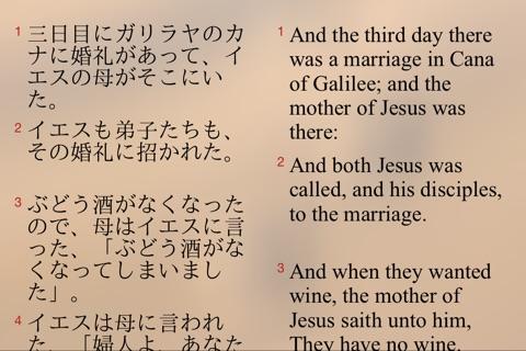 対訳聖書 screenshot 2