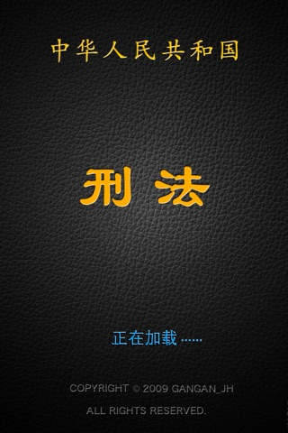 中国刑法 screenshot 1
