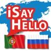 iSayHello Portuguese (EU) - Russian