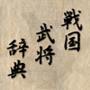 戦国武将辞典