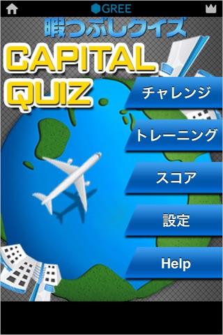 首都当てクイズ for GREEのおすすめ画像1
