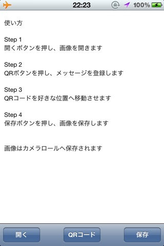 Add QR Code screenshot 1