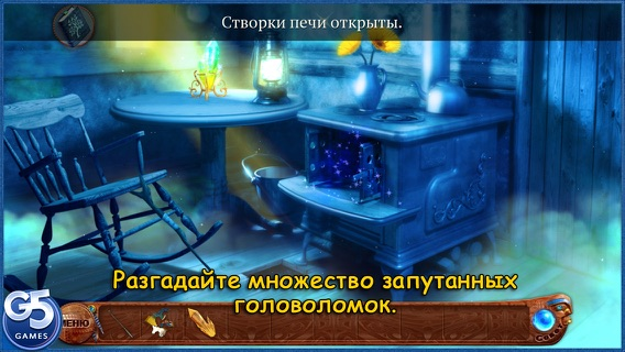 Охотники за призраками: Проклятие ведьмы (Полная версия) Screenshot