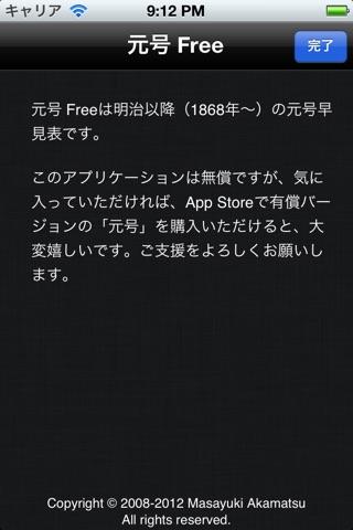 Gengou Free screenshot 2