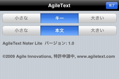 AgileText® Noter Lite screenshot 2