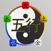 Wu Xing - The Five Elements