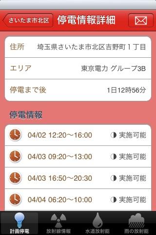 停電・放射能情報 screenshot 2