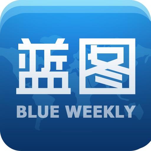 蓝图周刊 Blue Weekly